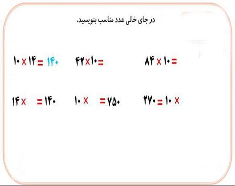 نحوه محاسبه ضرب صفحه ۱۴۲ کتاب ریاضی- پایه سوم