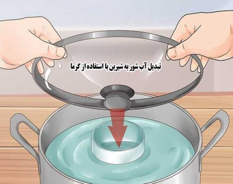 آزمایش تبدیل آب شور به آب شیرین