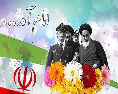 برگزاری مسابقات مجازی به مناسبت دهه مبارک فجر