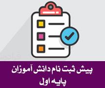 پیش ثبت نام دانش آموزان پایه اول